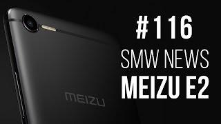 Meizu E2, LG G6 mini, OnePlus 5, Huawei Nova 2  (SMW News 116)