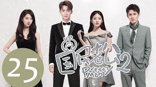 ENG SUB《国民老公第二季 Pretty Man S2》EP25——主演:熊梓淇、赖雨濛、虞祎杰、陈姝君