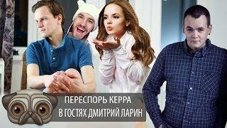Переспорь Керра №1 - В гостях Дмитрий Ларин