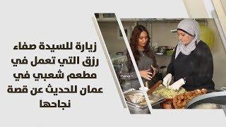 زيارة للسيدة صفاء رزق التي تعمل في مطعم شعبي في عمان للحديث عن قصة نجاحها