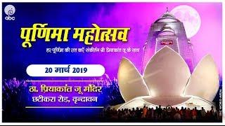 Purnima Mahotsav    20 March 2019    Vrindavan    Shri Devkinandan Thakur Ji Maharaj