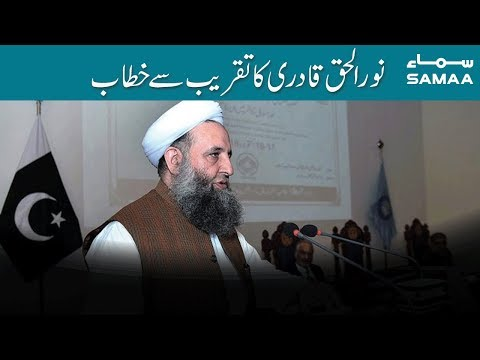Noor-ul-Haq Qadri Speech | SAMAA TV | 25 November 2019