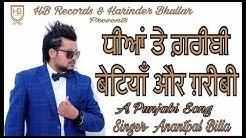 Dheeyan Te Gareebi | Anantpal Billa | HB Records
