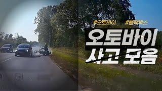 [로드스토리] 오토바이 사고모음 010