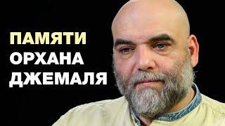 Надежда Кеворкова: Мы еще многое узнаем об убийстве Орхана Джемаля... За и против