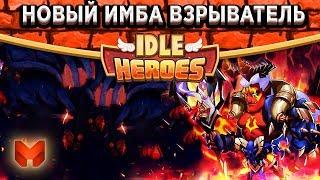 🔥Idle Heroes🔥Новый герой! Взрыватель пуканов + Топовая броня