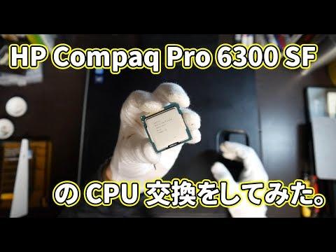 HP Compaq 6300 SF の CPU 交換をしてみた。