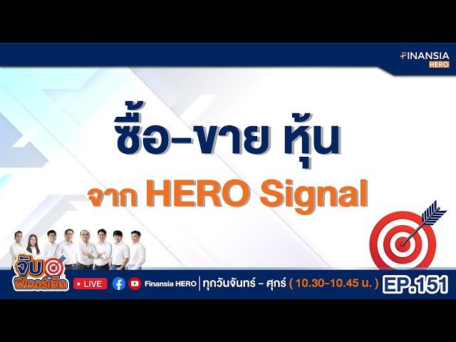 EP.151 ซื้อ-ขาย หุ้นจาก HERO Signal (9/9/64)