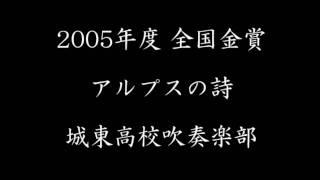 城東高校の演奏。指揮は屋比久勲先生です。
