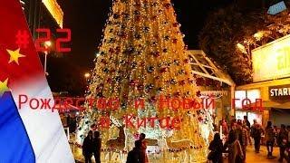 видео Китайский Новый Год: пальчики оближешь!