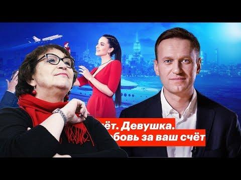 """Альбац о расследовании Навального """"Яхта. Самолёт. Девушка. Запретная любовь за ваш счёт"""""""