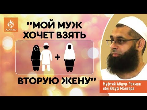 Мой муж хочет взять вторую жену - Абдур-Рахман ибн Юсуф Мангера | AZAN.RU