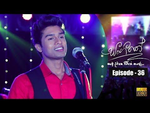 Sangeethe   Episode 36 01st April 2019