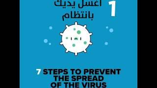 فيروس كورونا - 7 خطوات للوقاية من انتشار الفيروس