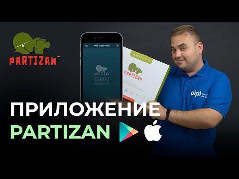 Обновленное приложение Partizan для удаленной работы с видеонаблюдением