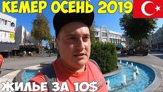 Турция Кемер 2019, переполненные пляжи, снимаю жилье, что стало с ценами.  Райский отдых осенью