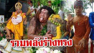 """22 """"ร่างทรง"""" คนทรงเจ้า ที่พบเห็นในประเทศไทย แต่ไม่ค่อยเนียน ต้องไปเรียนมาใหม่"""