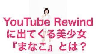 チャンネル登録はこちらから ⇒ https://goo.gl/N1Upzs 今年もYouTube Rewind2014がyoutubeにアップされましたね。今年も日本人が大活躍です…が、ラストに登...