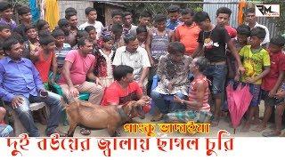 পাংকু ভাদাইমা নতুন কৌতুক Doi Bower Jalai Sagol Churi ( Raj Moni ) Bangla Comedy Video 2018