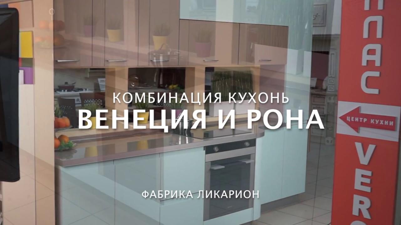 Купить кухни от фабрики «медынь» по низким ценам. Кухни на заказ в фирменном магазине медынской мебельной фабрики в туле.