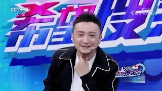 [希望搜索词]董德升分享臭豆腐版汉堡 小尼:隔着屏幕都能闻到味| CCTV综艺