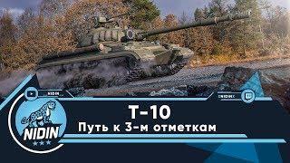 Т-10 ● Путь к 3-м отметкам