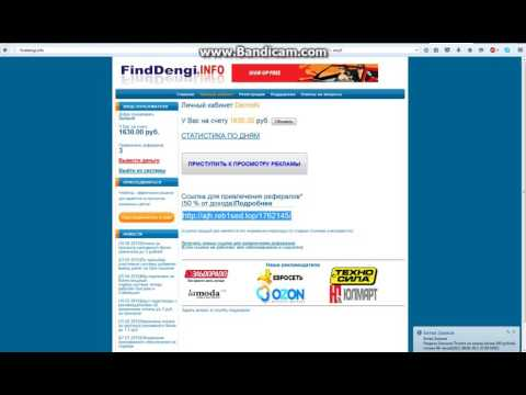 Работа в интернете. Зарабатываем на просмотре рекламы Finddengi.info
