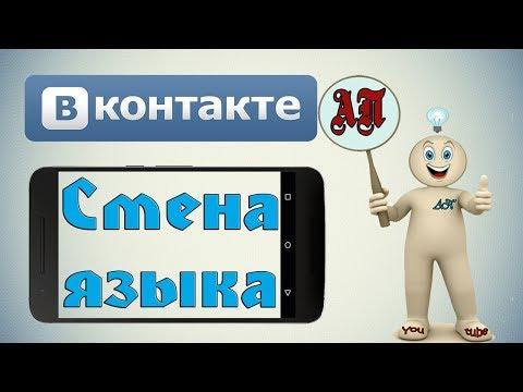 Как в контакте изменить язык на русский