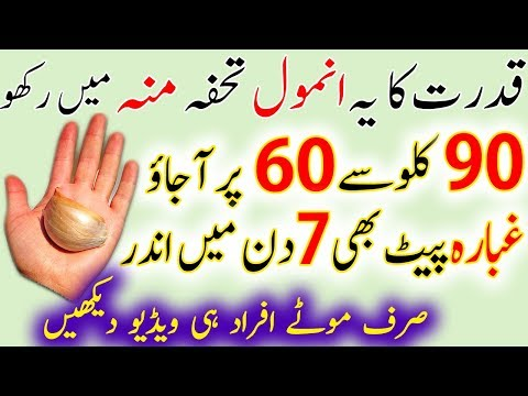 💞 How To Lose Weight in 7 Days ✅ Melt Fat Super Fast 😱 Weight Loss Drink 🍺 Wazan Kam Karne Ka Tar