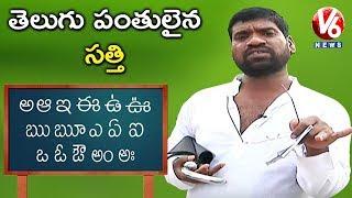 Bithiri Sathi As Telugu Teacher   Telugu Made C...