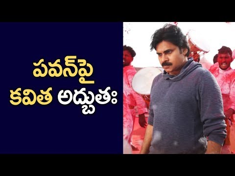 poetry on Pawan Kalyan | Agnyaathavaasi...