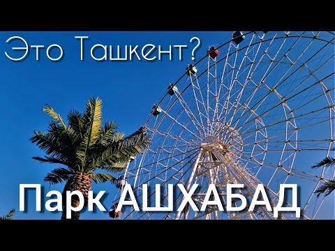 Самый крутой парк в Ташкенте. АШХАБАД