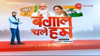 Bengal Chale Hum: Jangipur के लोगों को किसकी सरकार चाहिए? | West Bengal Election 2021 News