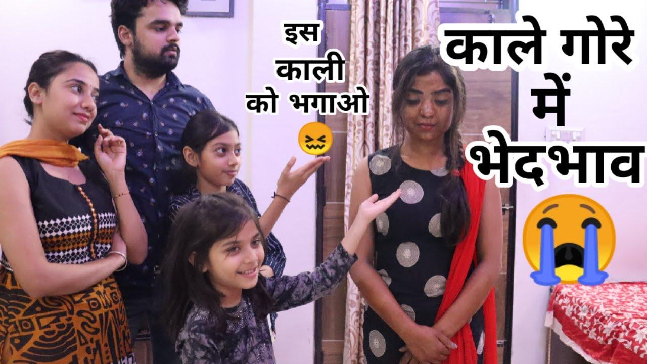 काली गोरी मैं भेदभाव   BHEDBHAV   Masoom Ka Dar   Chulbul videos