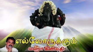 எல்லோருக்கும்   கணபதி   Ellorukkum   Maha Ganapathy   Vinayagar Chaturthi Special