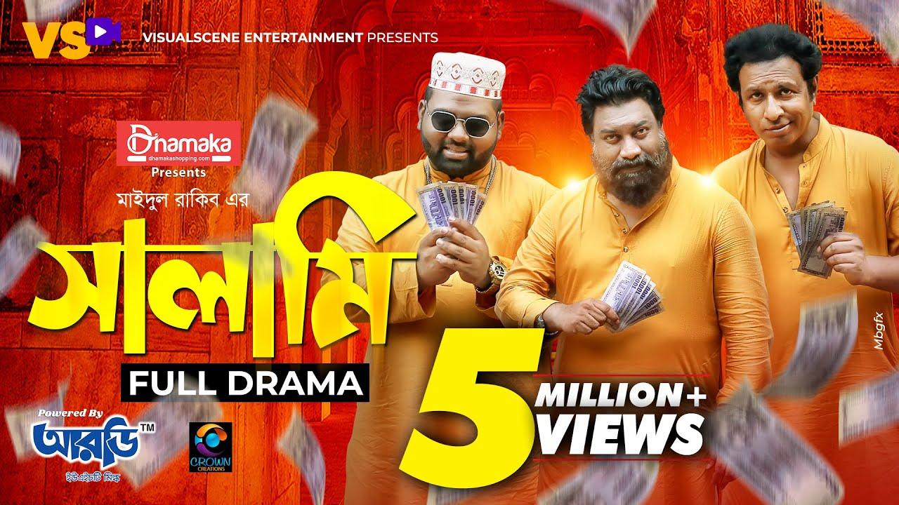 Download সালামি   Salami   Marzuk Russell   Chashi Alam   Tanzim Hasan Anik   Maidul Rakib   Eid natok 2021