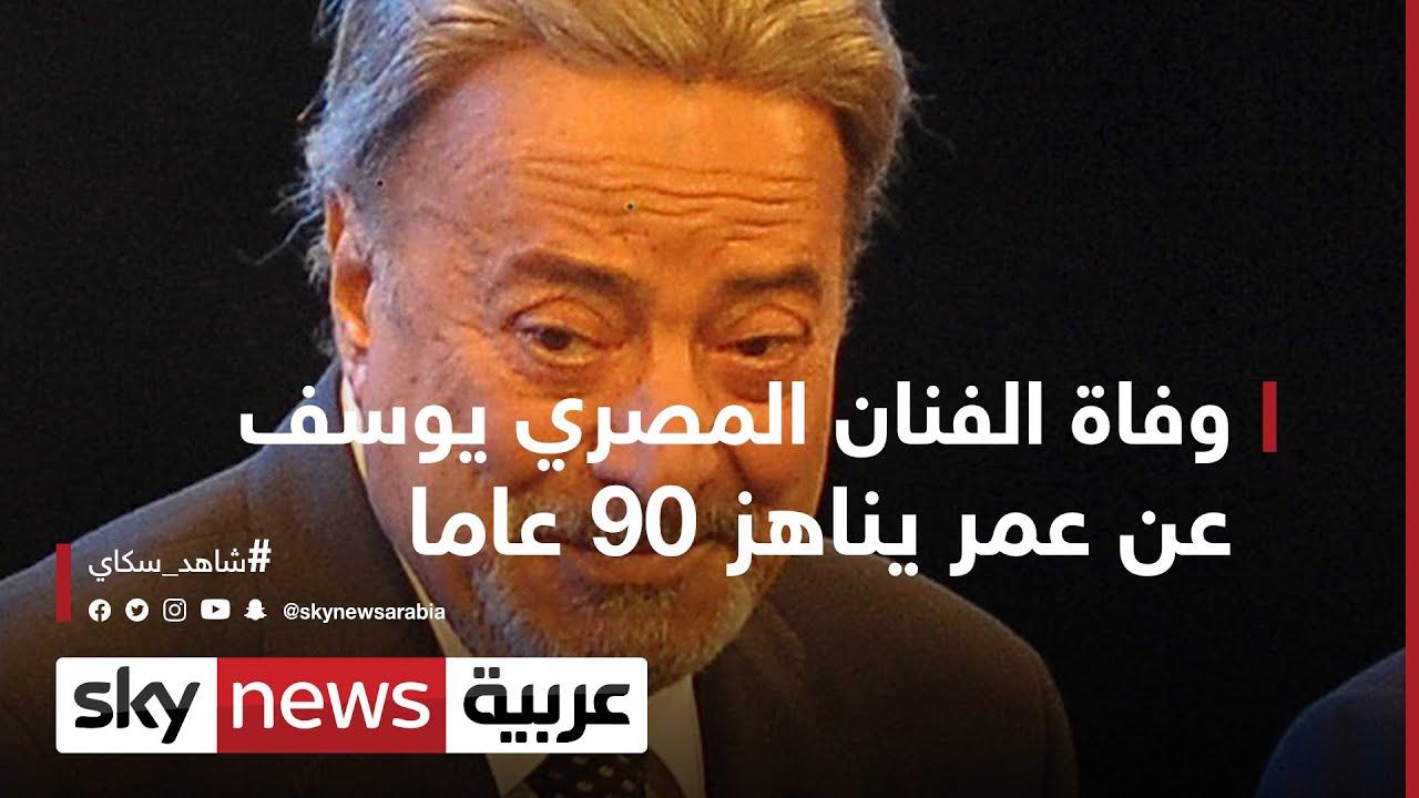 وفاة الفنان المصري #يوسف_شعبان بعد إصابته بفيروس #كورونا  - نشر قبل 23 ساعة