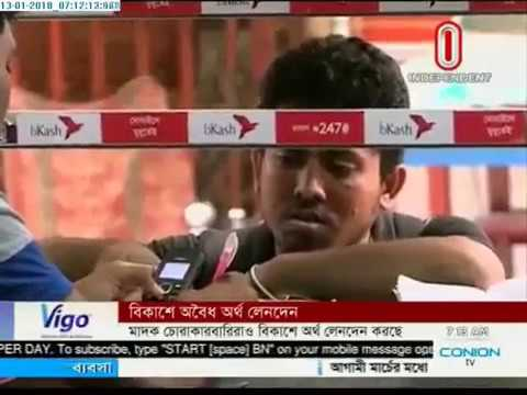 CID begins probe over illegal transactions through bKash, 2887 agents identified (13-01-2018)
