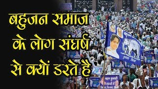 bahujan samaj के लोग संघर्ष से क्यों डरते है - SM NEWS