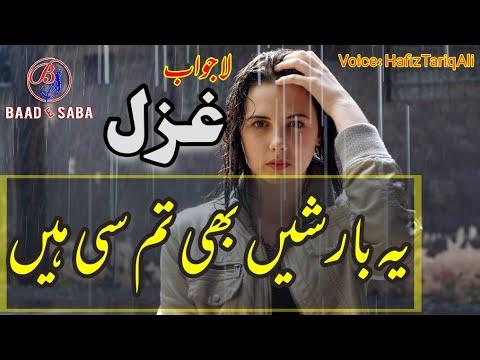 Ye Barishen Bhi Tum Si Hain Winter Best Ghazal By Hafiz Tariq Ali urdu Sad Poetry 