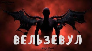 Вельзевул - Русский трейлер HD 2019