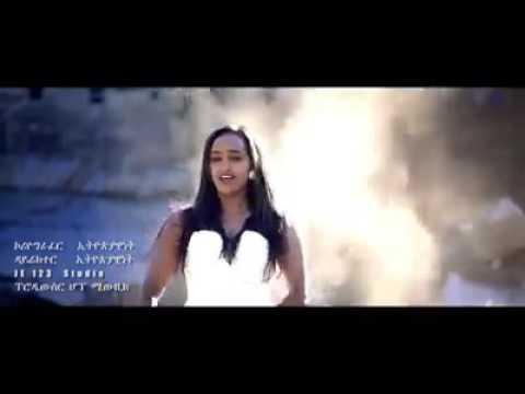 Selamawit yohannes-Senay /ሰናይ New Ethiopian Music 2017( Official Video)