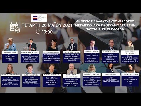 Aνοιχτός  Διαδικτυακός Διάλογος:Μεταπτυχιακά Προγράμματα στην Ναυτιλία στην Ελλάδα(26/5/2021)