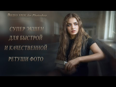 СУПЕР ЭКШЕН ДЛЯ БЫСТРОЙ И КАЧЕСТВЕННОЙ РЕТУШИ ФОТО