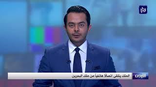 جلالة الملك يتلقى اتصالا هاتفيا من عاهل البحرين - (8-5-2018)