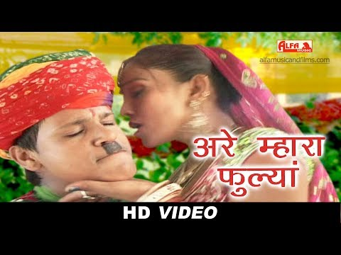 Are Mhara Fulya | Rajasthani Folk Songs | Video Song |  Alfa Music & Films
