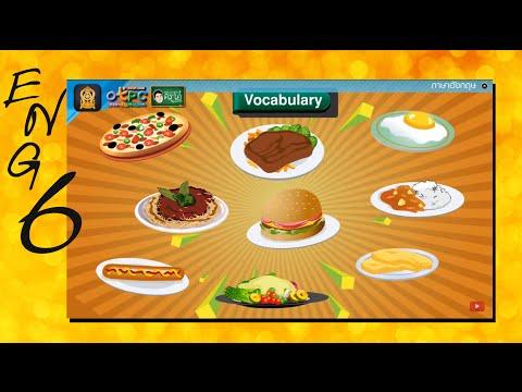 I like omelet (อาหารที่ฉันชอบ) - ภาษาอังกฤษ ป.6