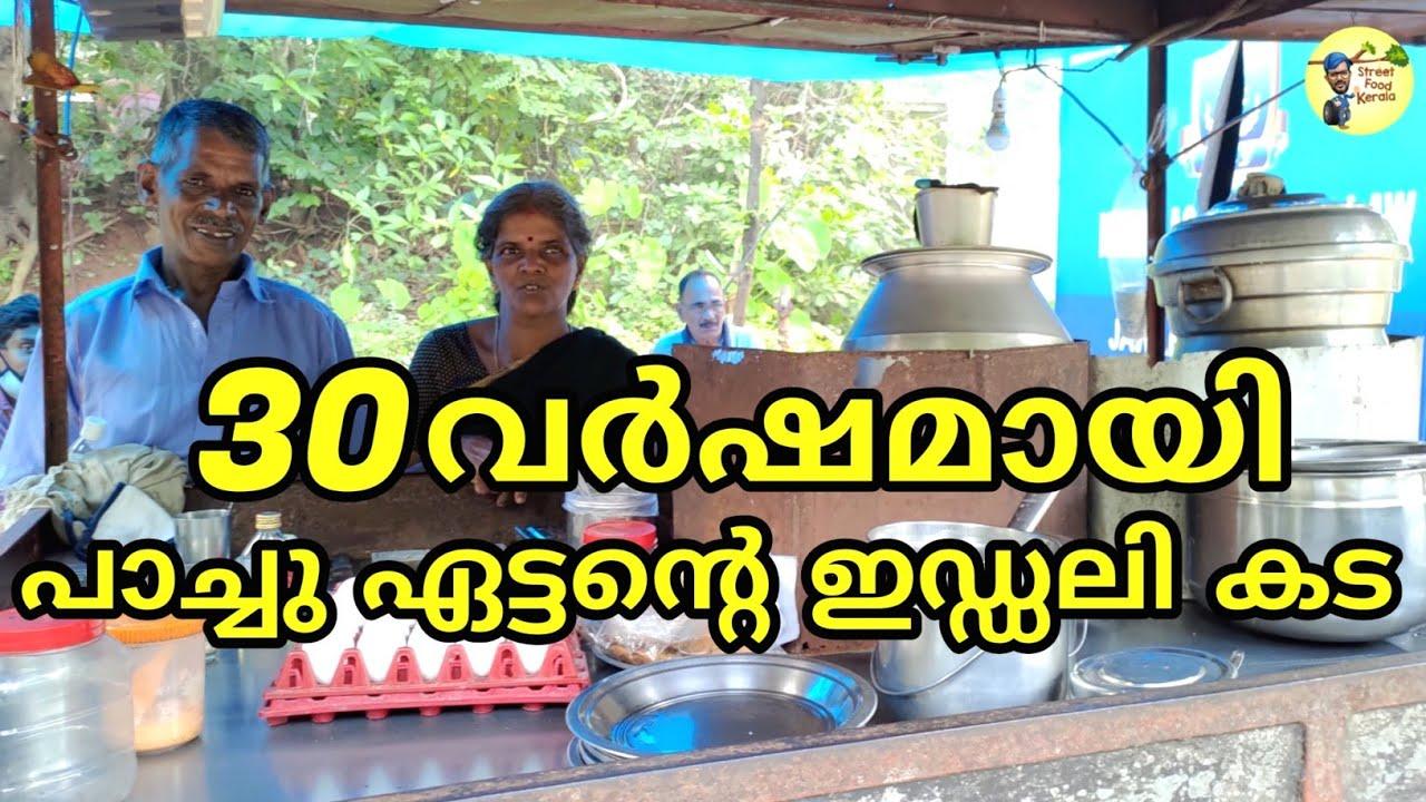 പാച്ചു ഏട്ടന്റെ ഇഡ്ഡലി കട| FAMOUS IDLY SHOP IN KERALA| Street Food Kerala