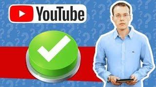 Универсальный ответ на наш вопрос про YouTube