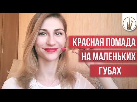 Как носить красную помаду на маленьких губах